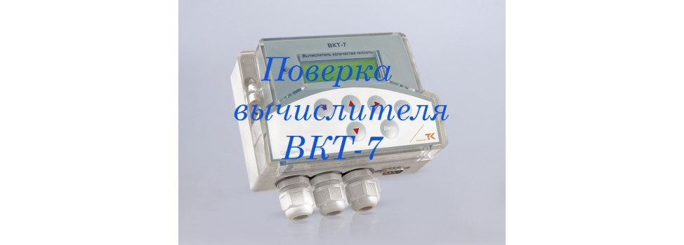 Поверка ВКТ-7
